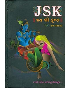 Jay Shree Krishna Book - JSK