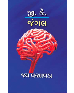 G K Jungle Gujarati Book - Jay Vasavada