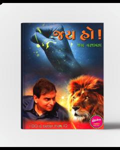 Jai Ho! Gujarati Book