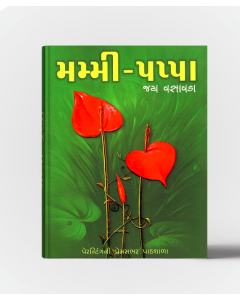 Mummy - Pappa Gujarati Book