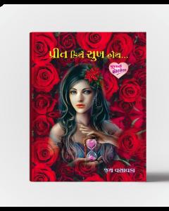 Prit Kiye Sukh Hoy Gujarati Book