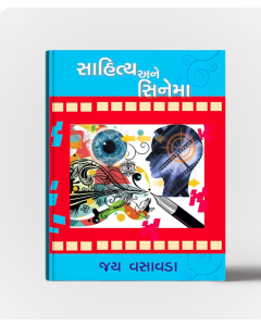 Sahitya Ane Cinema Gujarati Book