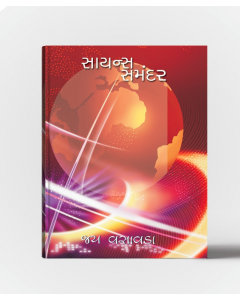 Scince Samandar Gujarati Book - Jay Vasavada